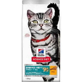 ヒルズのサイエンスダイエット インドアキャット アダルト 成猫用 1〜6歳 チキン(1.8kg)