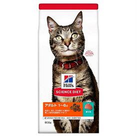 ヒルズのサイエンスダイエット アダルト 成猫用 1〜6歳 まぐろ(800g)