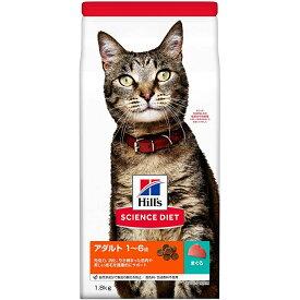 ヒルズのサイエンスダイエット アダルト 成猫用 1〜6歳 まぐろ(1.8kg)