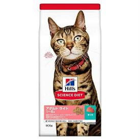 ヒルズのサイエンスダイエット ライト 肥満傾向の成猫用 1〜6歳 まぐろ(800g)