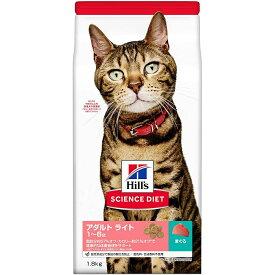 ヒルズのサイエンスダイエット ライト 肥満傾向の成猫用 1〜6歳 まぐろ(1.8kg)