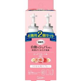 エステー 消臭力 自動でシュパッと 消臭芳香剤 電池式 玄関・部屋用 ピュアフローラルの香り つけかえ 39mL 2個セット