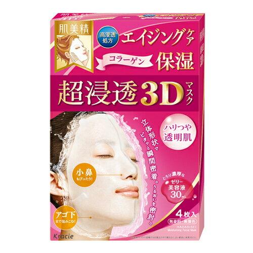 【品薄】クラシエ 肌美精 うるおい浸透マスク 3Dエイジング保湿 4枚入(立体フィット3Dマスク)(4901417630674)※無くなり次第終了