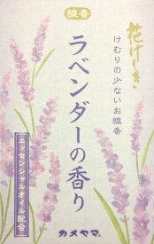 カメヤマ 花げしき ラベンダーの香り ミニ寸 50g けむりの少ないお線香 ( 4901435839097 )
