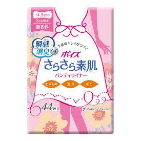 【令和・ステイホームSALE】日本製紙クレシア ポイズ さらさら素肌 さらさら吸水 パンティライナー 無香料 44枚 (4901750807580)