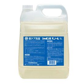 【業務用サイズ】シャボン玉石けん スノール 液体タイプ 5L ( 無添加石鹸 洗濯用石けん ) ( 4901797026081 )