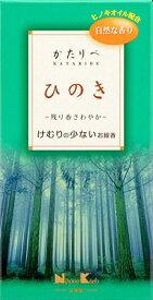 日本香堂 お線香 「 かたりべ ひのき バラ詰 」(4902125263116)