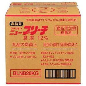 【送料込】ライオンハイジーン ニユーブリーチ 20KG 業務用サイズ 塩素系漂白剤 ( 4903301022435 )