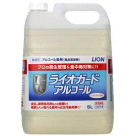 【令和・早い者勝ちセール】【プロ仕様】ライオンハイジーン 業務用 ライオガード アルコール 5L ( 業務用アルコール製剤 食品添加物 )(4903301070061)