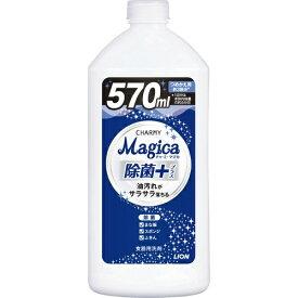 【送料無料・まとめ買い×10】ライオン CHARMY Magica ( チャーミー マジカ ) 除菌プラス 替え ( 内容量:570ML ) ×10点セット ( 4903301242321 )