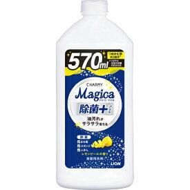 ライオン LION CHARMY Magica  チャーミーマジカ 除菌+プラス レモンピール 詰め替え 570ml ( 4903301249191 )