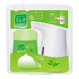 【お得なセット】アース製薬 ミューズ ノータッチ泡ハンドソープ 本体+グリーンティーの香り 250ml ( 約250回分 ) 自動ディスペンサー ( 4906156800456 ) ※パッケージ変更の場合あり