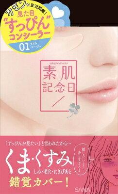 常盤薬品 サナ 素肌記念日 フェイクヌードコンシーラー 01 ライトベージュ 15g ( 4964596465819 )