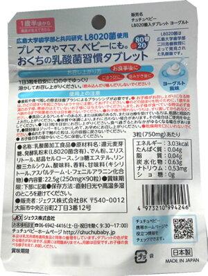 *CBL8020菌入タブレットヨーグルト90錠(4973210994246)
