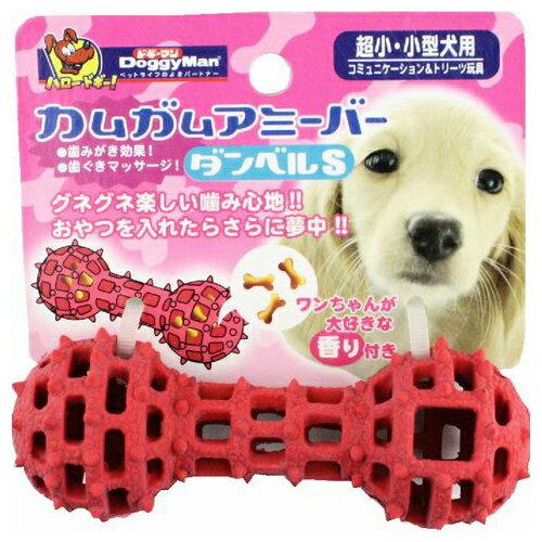 ドギーマンハヤシ カムガムアミーバー ダンベルS ( ペット用品 ラバー玩具 ) ( 4976555851335 )