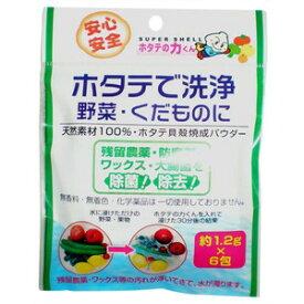 【野菜洗浄剤】日本漢方研究所 ホタテの力くん ホタテで洗浄 野菜・くだものに 1.2g×6包入り ( お試しサイズ ) ( 4984090993274 )