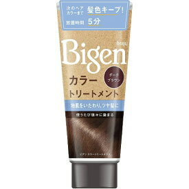 【送料無料・まとめ買い×5】ホーユー Bigen ( ビゲン ) カラートリートメント ダークブラウン ( 内容量:180g ) ×5点セット ( 4987205030918 )