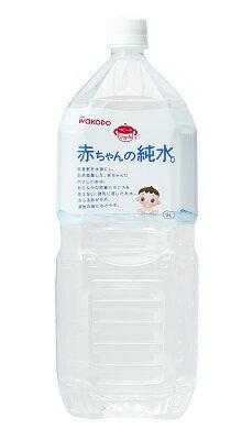 【送料無料・まとめ買い×3】和光堂 ベビーのじかん 赤ちゃんの純水 2L ×3点セット ( 4987244155795 )