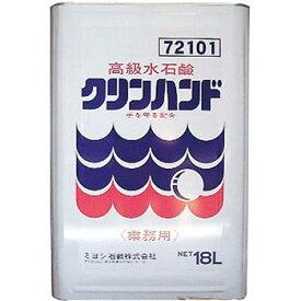 【送料込】業務用 ミヨシ石鹸 クリンハンド 18kg 高級水石鹸( 4904551500100 )