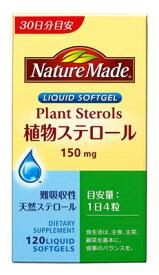 大塚製薬 ネイチャーメイド 植物ステロール 120粒(4987035260110 )