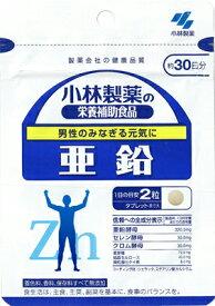 小林製薬 栄養補助食品 亜鉛 60粒 約30日分(4987072009918 )