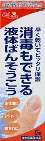 玉川衛材 ケアハート 消毒もできる液体ばんそうこう ( 内容量: 5G ) ( 4901957044351 )