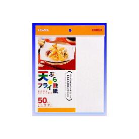 日本デキシー 天ぷら・フライ敷紙 19cm×21cm ( 内容量: 50枚 )(4902172601718)