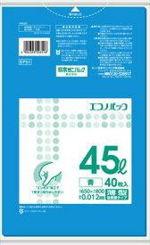 日本サニパック エコノパック エンボス青 45L EP51 ( 内容量: 40枚 )(4902393503518)