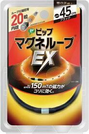ピップ ピップマグネループEX 高磁力タイプ ブラック 45cm (磁気ネックレス)( 4902522669092 )