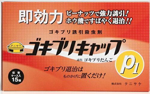 タニタケ ゴキブリキャップP1 15個入(ホウ酸 ゴキブリ誘引殺虫剤 ( 4962431000348 )