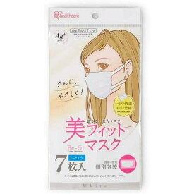 【数量限定・個包装マスク】アイリスオーヤマ 美フィットマスク ふつう ホワイト 7枚入 個包装(4967576421584)※無くなり次第終了