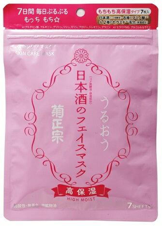 【送料無料】菊正宗 日本酒のフェイスマスク 高保湿 7枚 さらにうるおう美容液タイプ ( 4971650800790 )