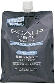 スカルプケア 薬用シャンプー 詰替 1000ml ノンシリコンタイプ(4582400830075)