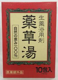 【令和・ステイホームSALE】ライオンケミカル 生薬浴用剤 薬草湯 10包入り 医薬部外品 ティーバック式(お風呂 入浴剤) (4900480226067)