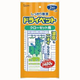 エステー ドライペット クローゼット用 120g*2個入 (除湿剤)( 4901070908486 )