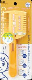 貝印 コームシェーパー 切替式 KQ3049(髪のきれる量を調節できるシェーバー)(4901601282887)