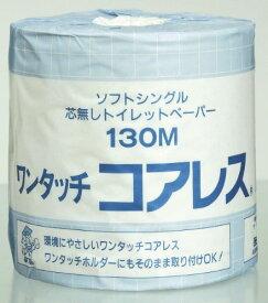 【令和・ステイホームSALE】西日本衛材 トイレットペーパー ワンタッチコアレス 1ロール 130m シングル 個包装タイプ(4902144193012)