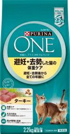 【まとめ買い×5】ピュリナワン キャット 避妊・去勢した猫の体重ケア 子ねこから全ての年齢に 2.2KG ×5点セット(4902201205177)