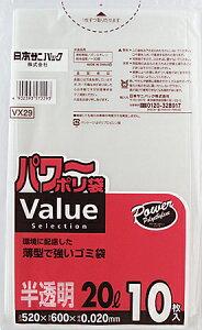 【送料無料・まとめ買い×5】日本サニパック パワーポリ袋 半透明 20L 10枚入り VALUE SELECTION(ポリ袋 ゴミ袋) ×5点セット(4902393572293)