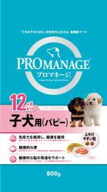 PMG10 プロマネージ 12ヶ月までの子犬用(パピー) 800G (4902397836513)