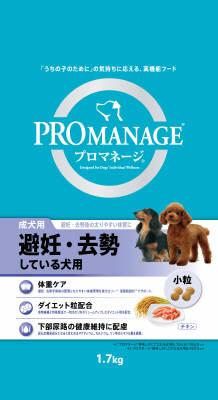 【送料無料・まとめ買い×3】PMG41 プロマネージ 成犬用 避妊・去勢している犬用 1.7KG ×3点セット(4902397836681)