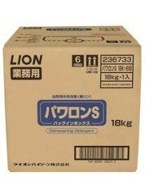 【送料込・業務用】ライオン パワロンS バックインボックス 18KG (食器用洗剤)( 4903301236733 )