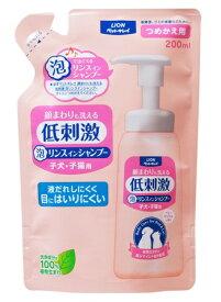 【令和・ステイホームSALE】LION ペットキレイ 顔まわりも洗える泡リンスインシャンプー子犬・子猫用 つめかえ用 200ML (4903351001770)