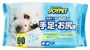 ジョイペット JoyPet ウエットティッシュ 手足・お尻用 90枚 (ペット用品 ボディケア)(4973293379121)