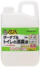 サラヤ スマイルヘルパーさん ポータブルトイレ 消臭液無色 2.7L (4973512450204)