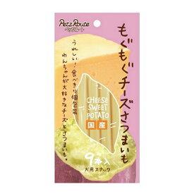 ペッツルート チーズ もぐもぐチーズさつまいも 9本入り 個包装 食べきりタイプのスティック状(ペット用 犬) (4984937687731)