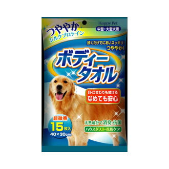 (4994527728904) for the big dog out of the ground happy pet body towel