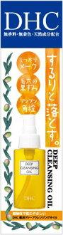 铁打的 DHC 深洁颜油 SS 70 毫升橄榄油清洁化妆卸妆过时的药剂制品着色剂,芬芳,天然成分,含防腐剂、 矿物油 (DHC 流行 4 位置) * 持续