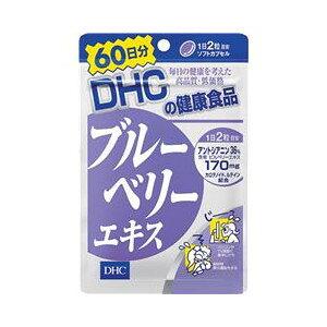 【送料無料・まとめ買い×5】DHC ブルーベリーエキス60日分 120粒×5点セット ( 4511413401972 )