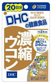 DHC 濃縮ウコン 20日 40粒 ※3種類のウコンを110倍に濃縮したサプリメント ( DHC人気51位 ) ( 4511413404065 )